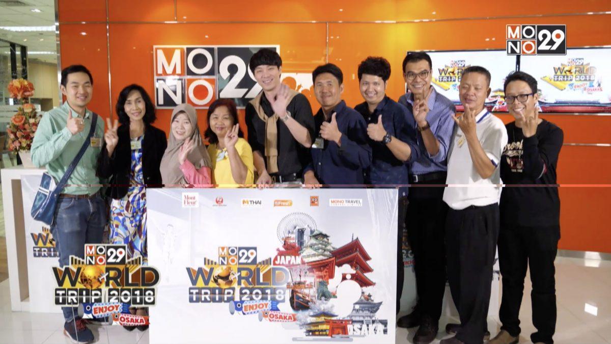 """ผู้โชคดีจากกิจกรรม """"Mono29 World Trip 2018 : Enjoy Osaka"""""""
