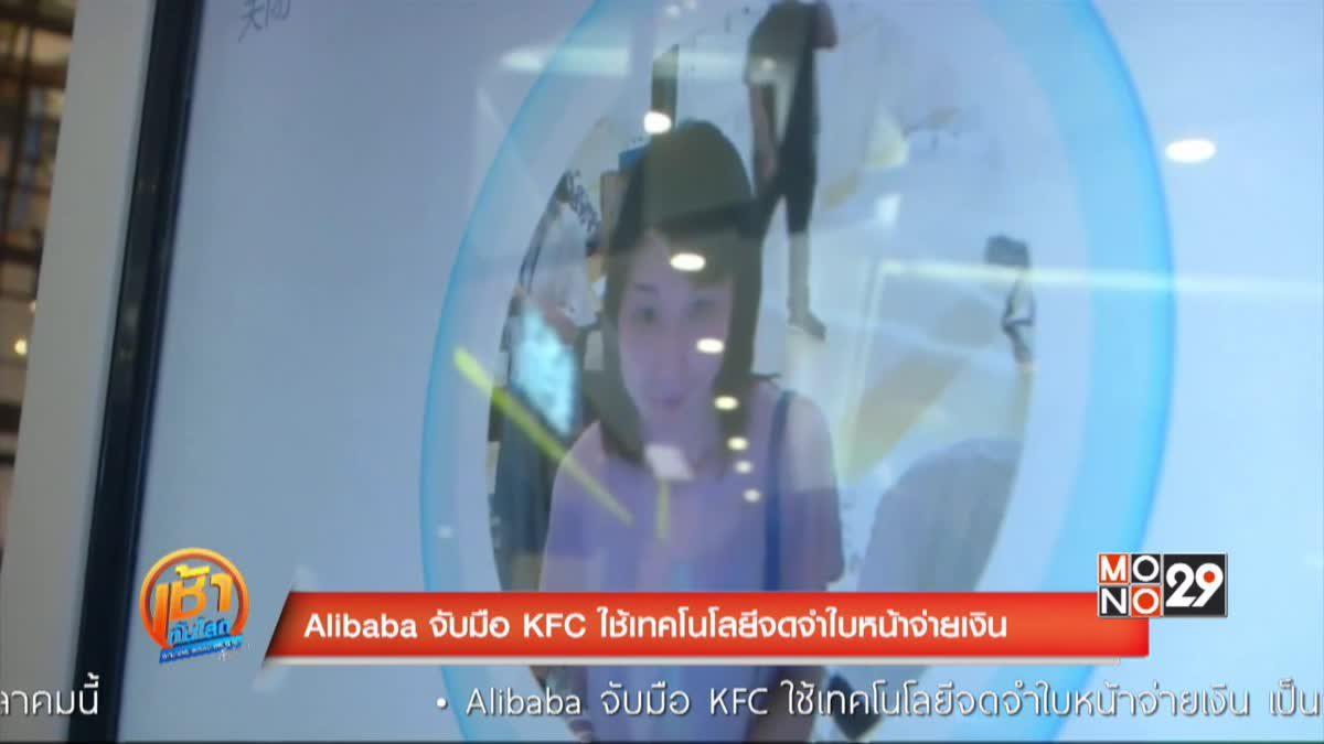 Alibaba จับมือ KFC ใช้เทคโนโลยีจดจำใบหน้าจ่ายเงิน