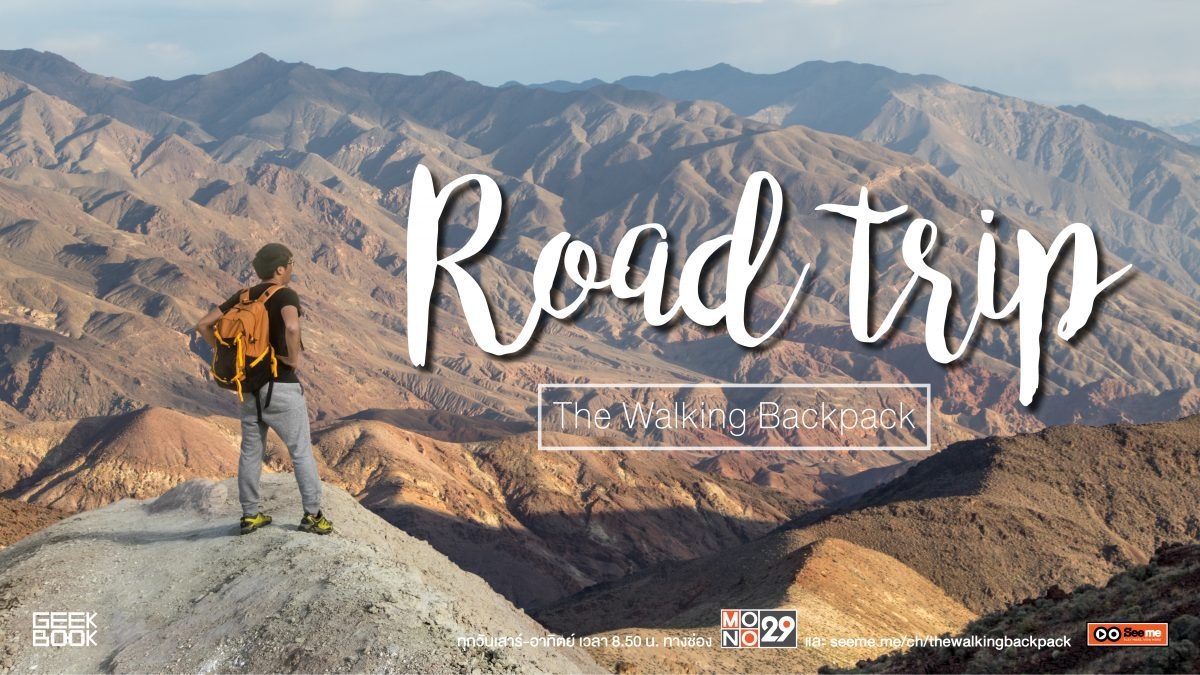 Road Trip: The Walking Backpack EP.6