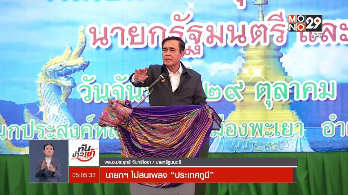 ทันข่าวเช้า Good Morning Thailand 30-10-61