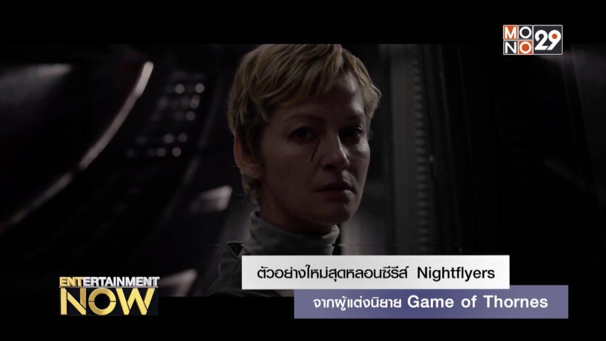 ตัวอย่างใหม่สุดหลอนซีรีส์ Nightflyers จากผู้แต่งนิยาย Game of Thornes