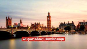 40 ทุนการศึกษา เรียนต่ออังกฤษ