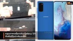 หลุดภาพเครื่องจริง Galaxy S11 เผยกล้องหลังยืนยันดีไซน์