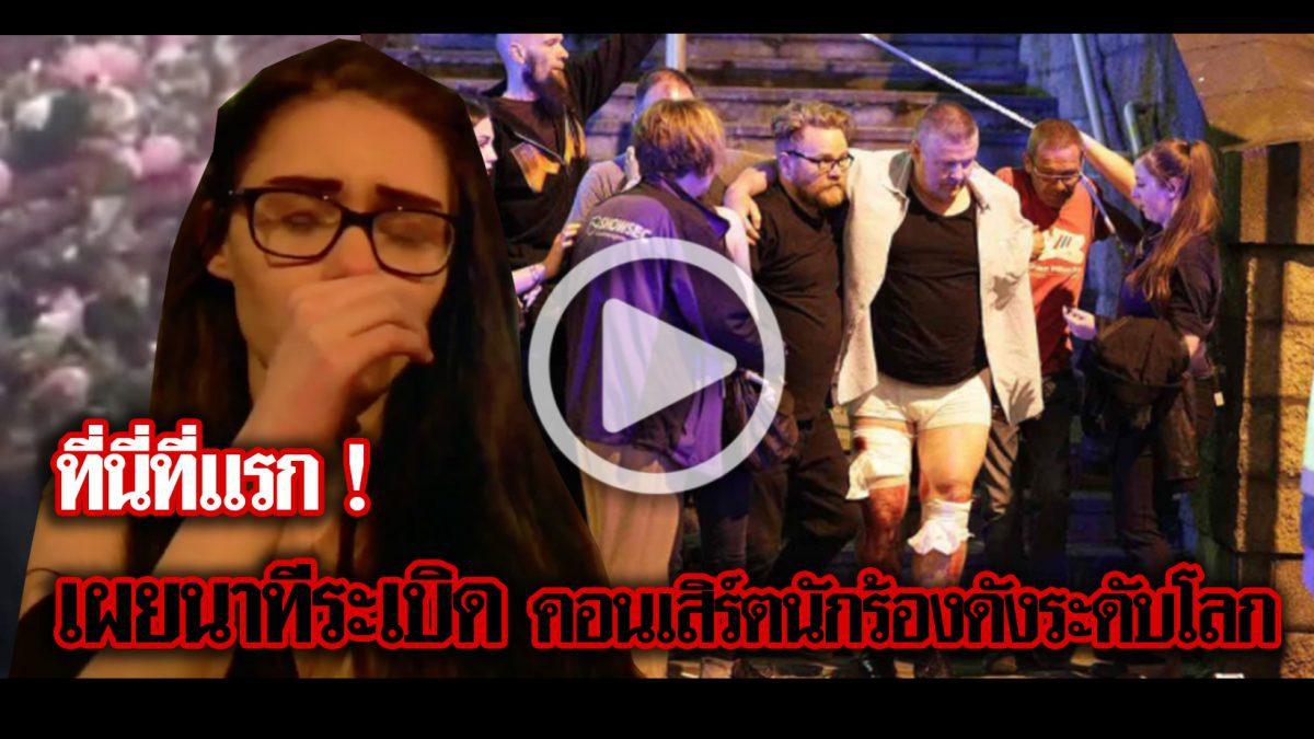 """( คลิปพิเศษ ) เผยนาทีระเบิด ในคอนเสิร์ต""""อาเรียนา แกรนเด""""นักร้องดังระดับโลก"""