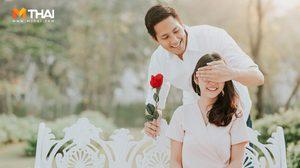 เสริมความมั่นใจก่อน ออกเดตวันวานเลนไทน์ สำหรับคู่รักที่เพิ่งจีบกัน