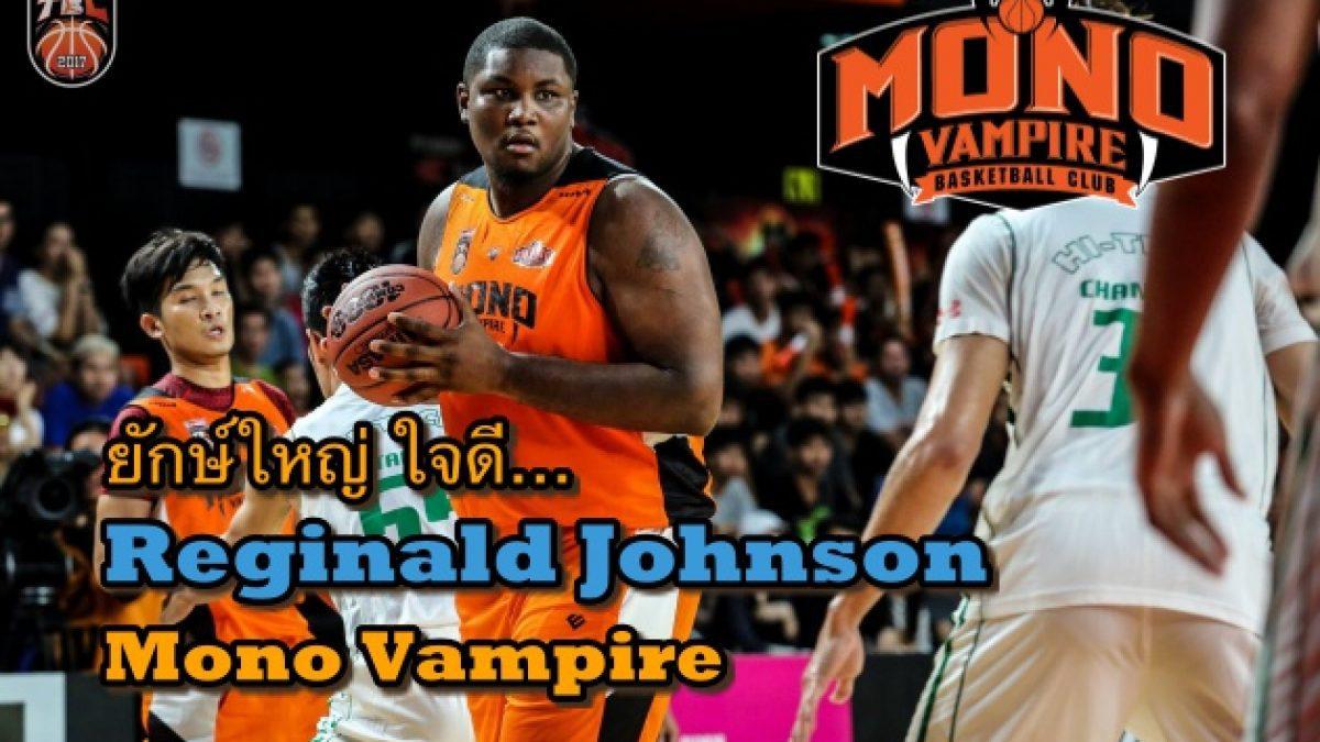 บทสัมภาษณ์ ยักษ์ใหญ่ใจดี...Reginald Denard Johnson : Mono Vampire