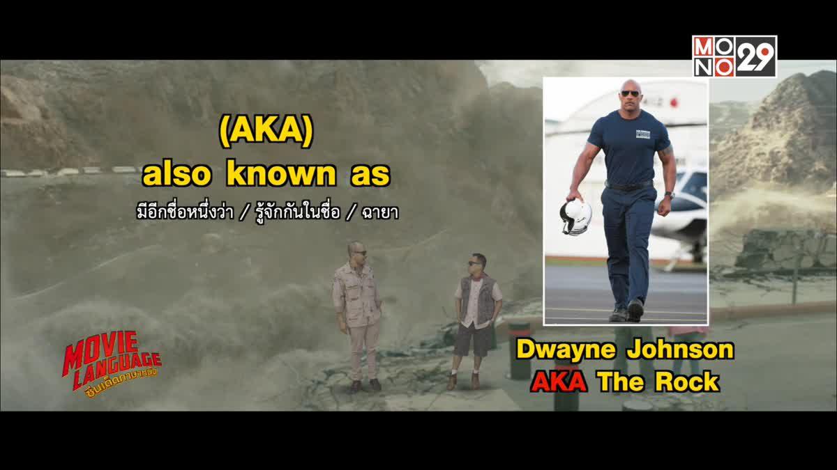 Movie Language ซีนเด็ดภาษาหนัง จากภาพยนตร์เรื่อง San Andreas