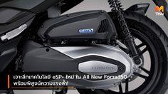 เจาะลึกเทคโนโลยี eSP+ ใหม่ ใน All New Forza350 พร้อมพิสูจน์ความแรงล้ำ!