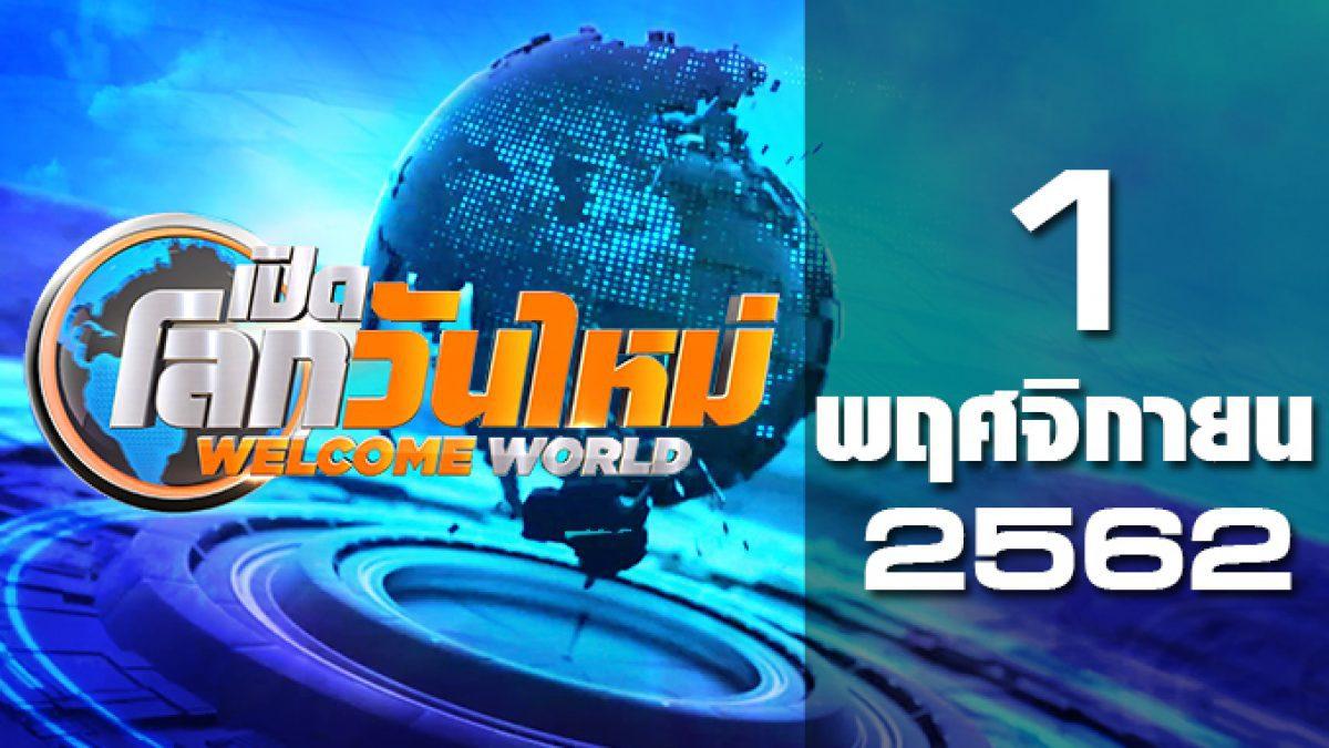 เปิดโลกวันใหม่ Welcome World 01-11-62