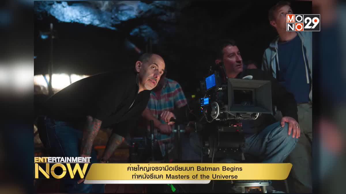 ค่ายใหญ่เจรจามือเขียนบท Batman Begins ทำหนังรีเมค Masters of the Universe
