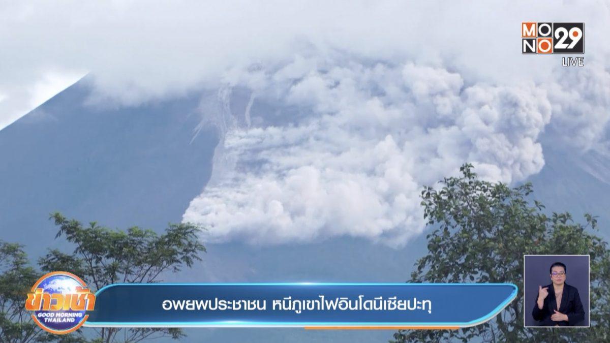 อพยพประชาชน หนีภูเขาไฟอินโดนีเซียปะทุ