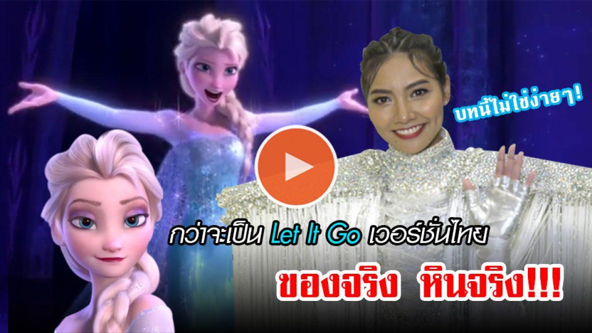 กว่าจะเป็น Let It Go เวอร์ชั่นไทย ของจริง หินจริง