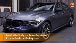 BMW M340i xDrive รังสรรค์สุดพิเศษ โดดเด่นด้วยสีเทาเมทัลลิกสุดงาม