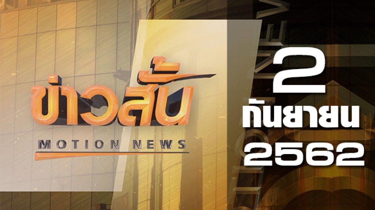 ข่าวสั้น Motion News Break 2 02-09-62