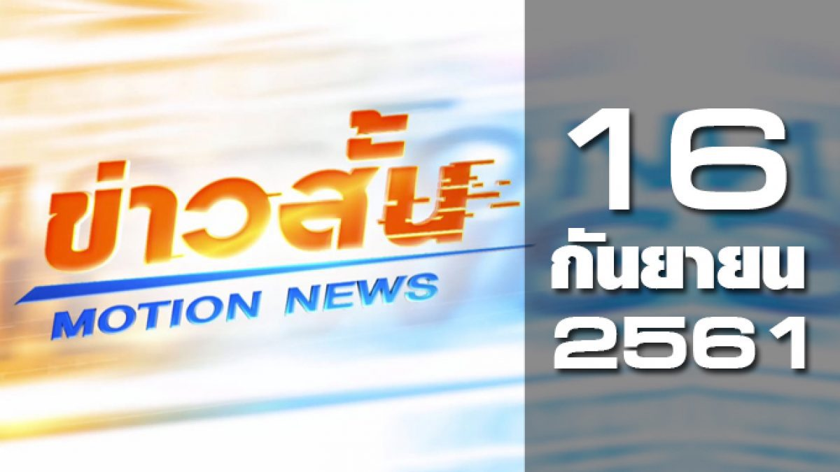 ข่าวสั้น Motion News Break 1 16-09-61