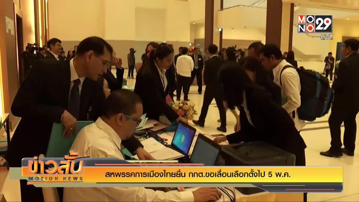 สหพรรคการเมืองไทยยื่น กกต.ขอเลื่อนเลือกตั้งไป 5 พ.ค.