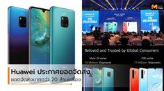 Huawei P30 จัดส่งสมาร์ทโฟนมากกว่า 20 และ Mate 20 อีก 17 ล้านเครื่อง