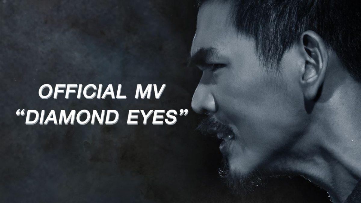 มิวสิควีดีโอเพลง DIAMOND EYES (เพลงประกอบซีรีส์ DIAMOND EYES ตา-สัมผัส-ผี)