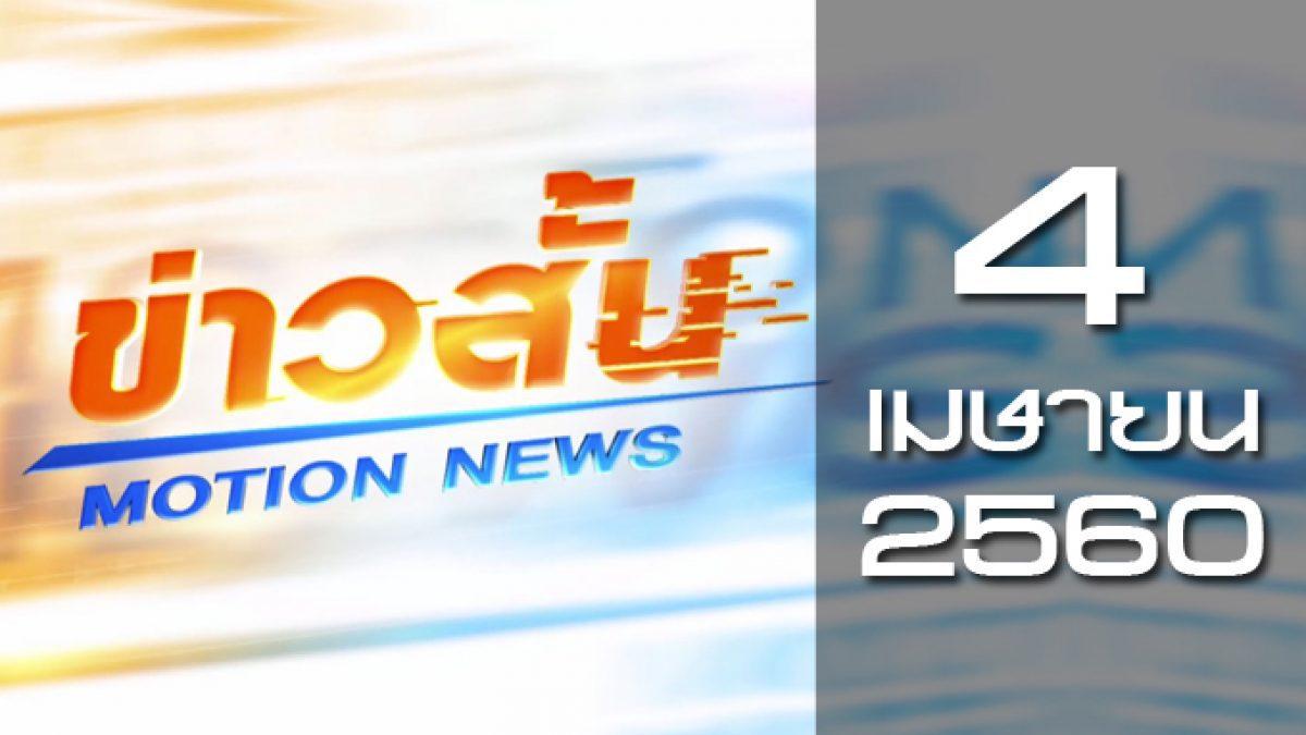 ข่าวสั้น Motion News Break 1 04-04-60