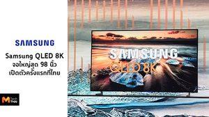 Samsung เปิดตัวทีวีพรีเมี่ยม QLED 8K ขนาดจอ 98 นิ้ว ครั้งแรกที่ประเทศไทย