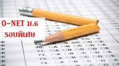 ตารางสอบ O-NET ม.6 รอบพิเศษ กรณีเกิดเหตุสุดวิสัย ปีการศึกษา 2561