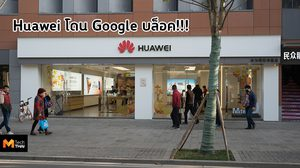 งานเข้า!! Huawei จะถูก Google ปิดทางอัปเดตต่างๆ รวมถึงระบบมือถือ Android ด้วย