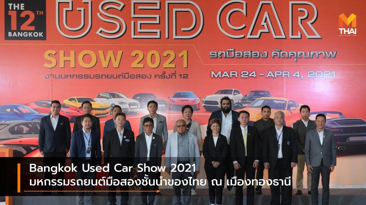 Bangkok Used Car Show 2021 มหกรรมรถยนต์มือสองชั้นนำของไทย ณ เมืองทองธานี