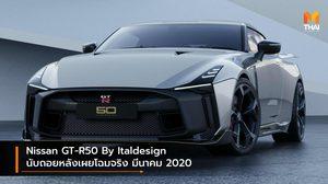 Nissan GT-R50 By Italdesign นับถอยหลังเผยโฉมจริง มีนาคม 2020 เป็นต้นไป
