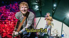 ยืนหนึ่ง! Ed Sheeran ชวน ONE OK ROCK เสิร์ฟคอนเสิร์ตเต็มอิ่มจุกๆ!