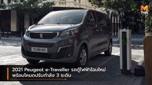 2021 Peugeot e-Traveller รถตู้ไฟฟ้าโฉมใหม่ พร้อมโหมดปรับกำลัง 3 ระดับ