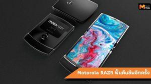 Motorola RAZR สมาร์ทโฟนพับได้เตรียมเปิดตัวภายในสิ้นปีนี้