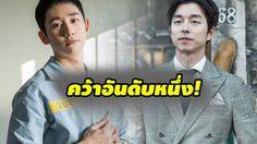 จองแฮอิน แซงหน้า กงยู คว้าอันดับหนึ่ง คนดังที่มีอิทธิพลต่อแบรนด์สินค้า!!