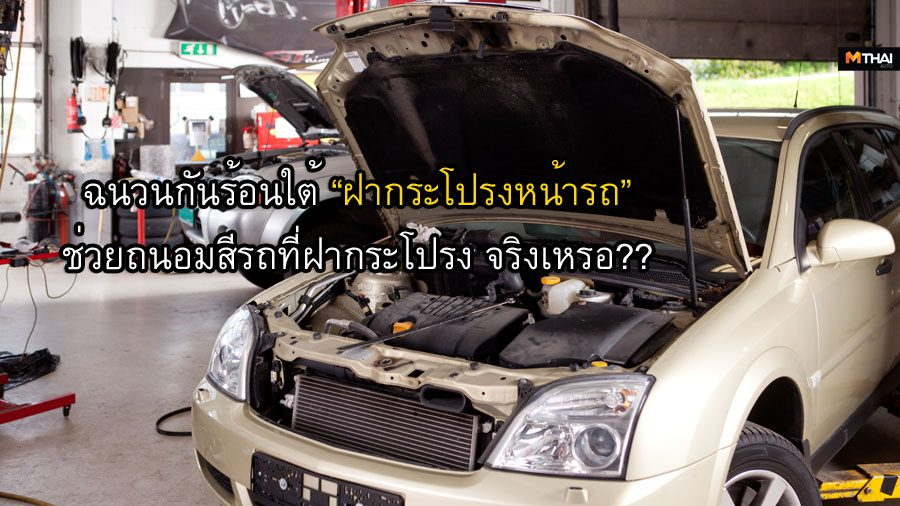 ฉนวนกันร้อนใต้ ฝากระโปรงหน้ารถ ช่วยถนอมสีรถที่ฝากระโปรง จริงเหรอ??
