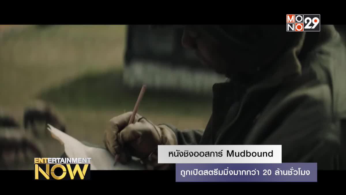 หนังชิงออสการ์ Mudbound ถูกเปิดสตรีมมิ่งมากกว่า 20 ล้านชั่วโมง