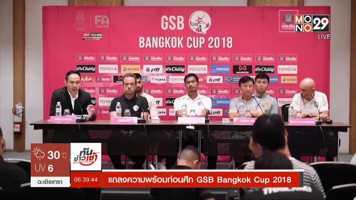 แถลงความพร้อมก่อนศึก GSB Bangkok Cup 2018