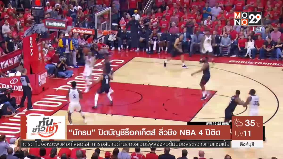 """""""นักรบ"""" ปิดบัญชีร็อคเก็ตส์ ลิ่วชิง NBA 4 ปีติด"""