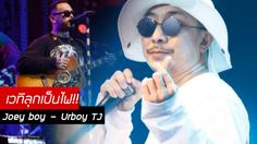โจอี้ บอย & Urboy TJ เขย่าเวทีให้ลุกเป็นไฟ ใน 'GSB Duo Concert'
