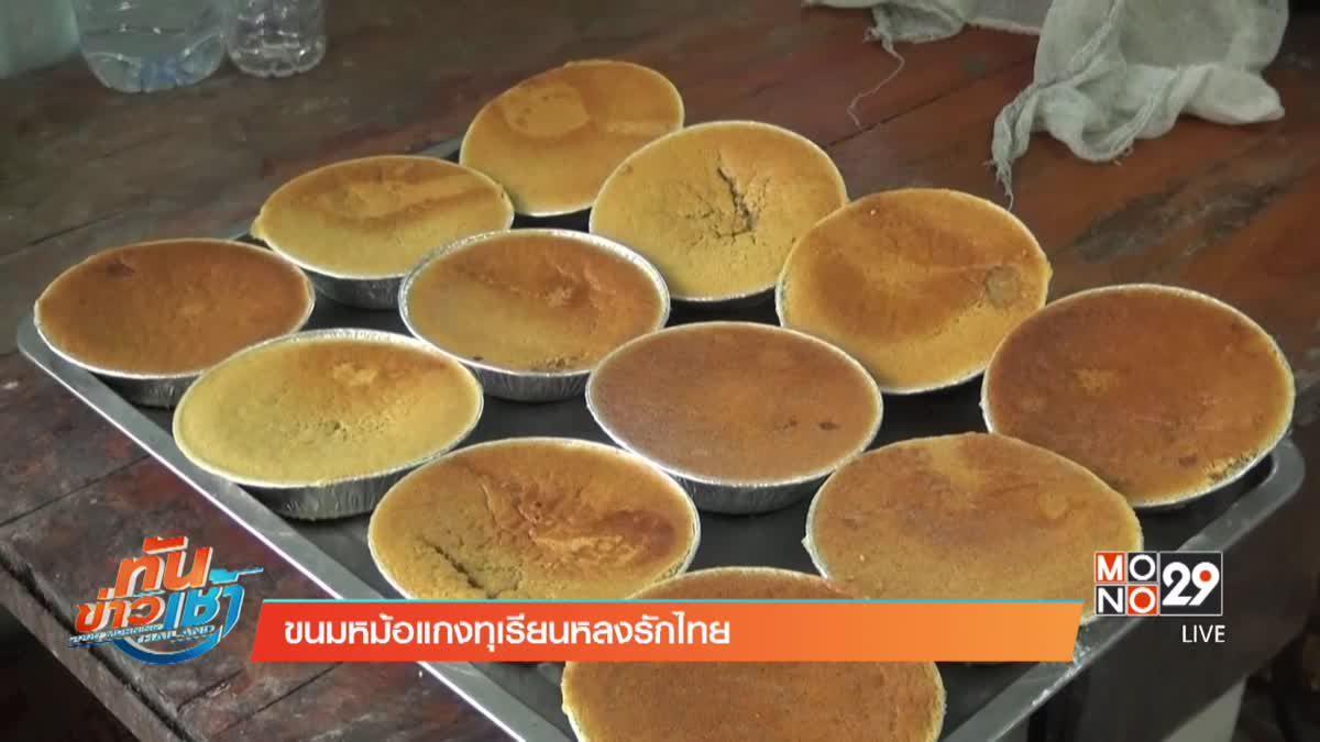ขนมหม้อแกงทุเรียนหลงรักไทย