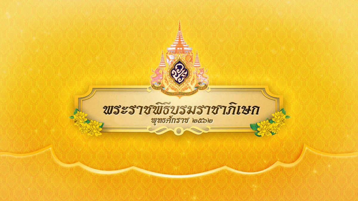พระราชพิธีบรมราชาภิเษก พุทธศักราช ๒๕๖๒ 02-05-62