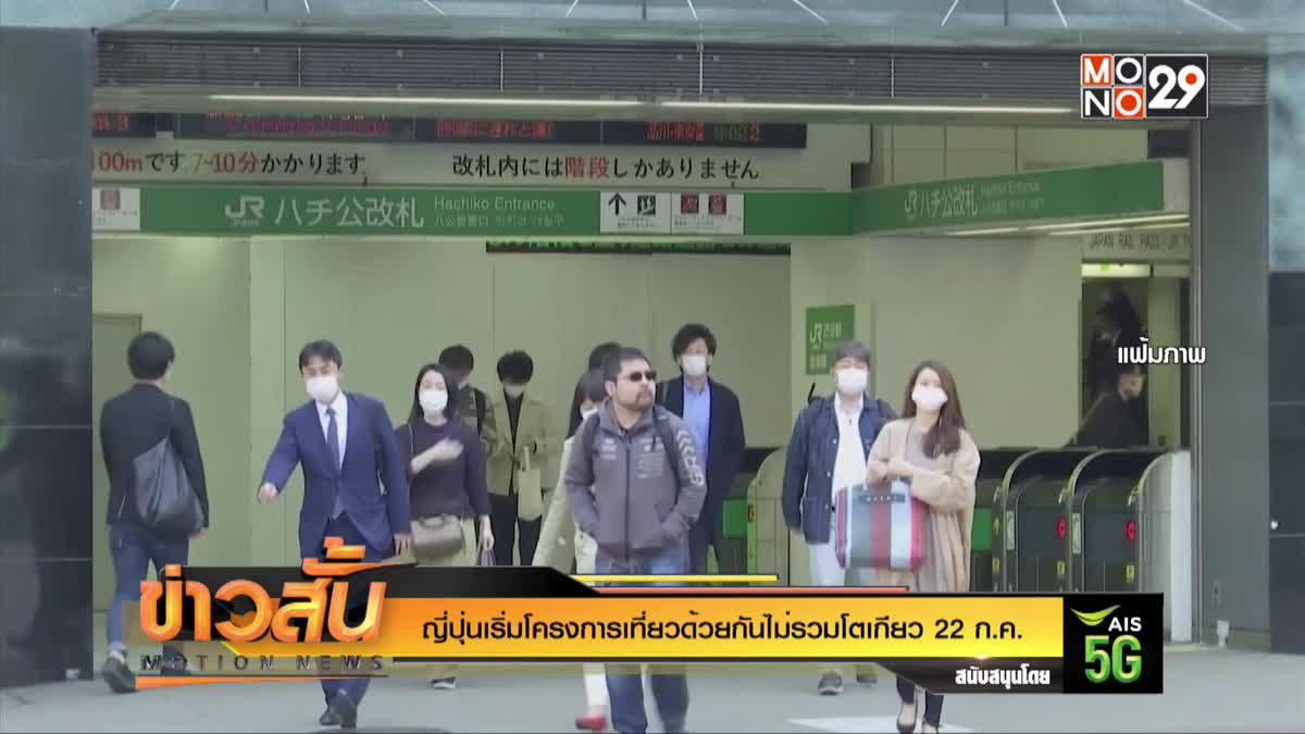 ญี่ปุ่นเริ่มโครงการเที่ยวด้วยกันไม่รวมโตเกียว 22 ก.ค.