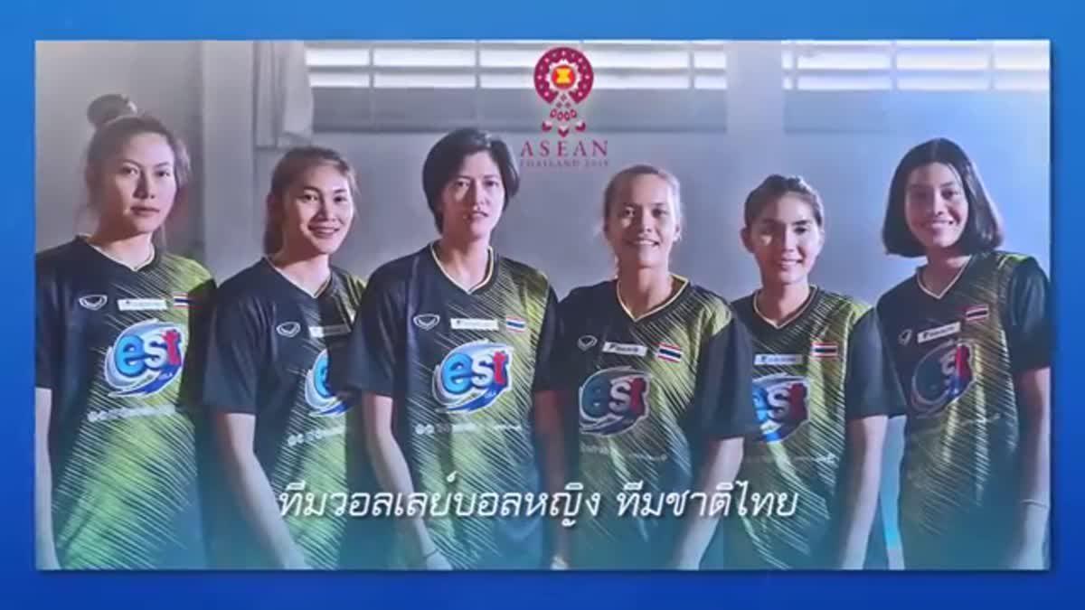ทีมวอลเลย์บอลหญิง เชิญชวนคนไทยร่วมเป็นเจ้าภาพที่ดีในโอกาสที่ไทยเป็นประธานอาเซียน ตลอดปี 2562