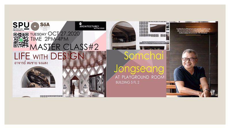 """สถาปัตย์ ม.ศรีปทุม ขอเชิญร่วมฟัง Master Class #02 """"Life With Design"""""""