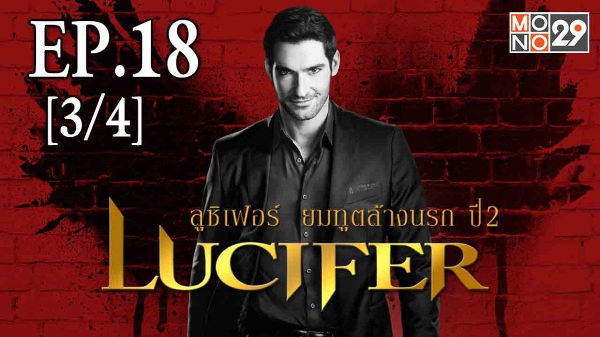 Lucifer ลูซิเฟอร์ ยมทูตล้างนรก ปี2 EP.18 [3/4]