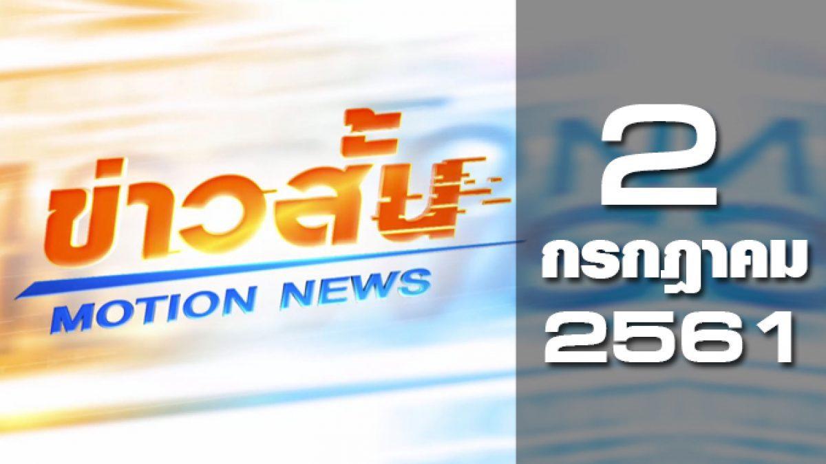 ข่าวสั้น Motion News Break 2 02-07-61
