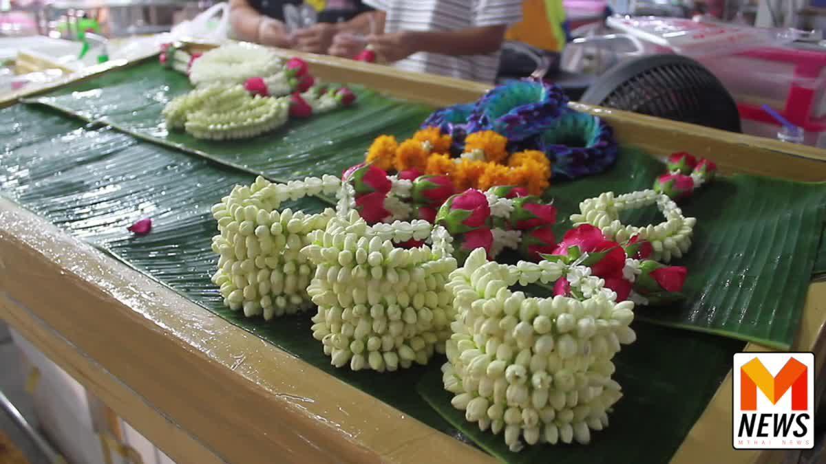 ปากคลองตลาดคึกคัก ราคาดอก 'ดอกมะลิ' พุ่ง กก.ละ 1,500 บาท!!