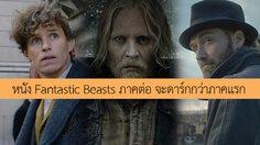 เอ็ดดี เรดเมย์น เผย หนัง The Crimes of Grindelwald จะดาร์กกว่าภาคแรก