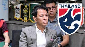 ทีมชาติไทย ตั้ง 'บิ๊กโทนี่' นั่งแท่นผอ.ช้างศึก ลุยศึก ซูซูกิ คัพ – เอเชี่ยน คัพ