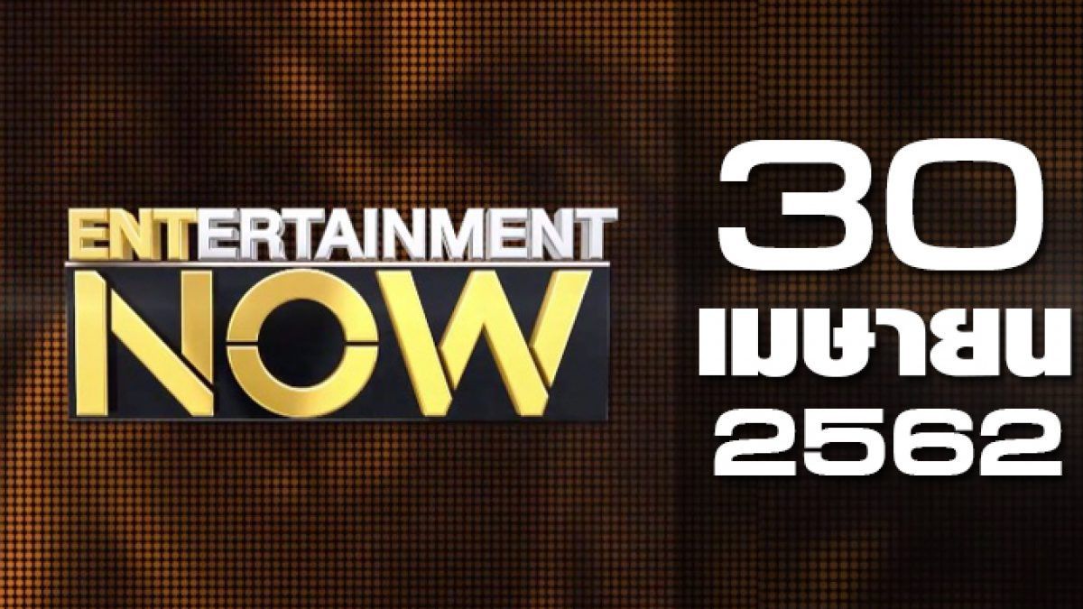Entertainment Now Break 1 30-04-62