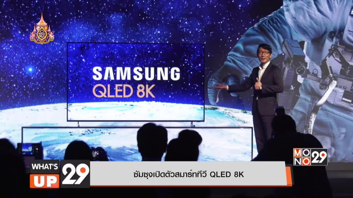 ซัมซุงเปิดตัวสมาร์ททีวี QLED 8K