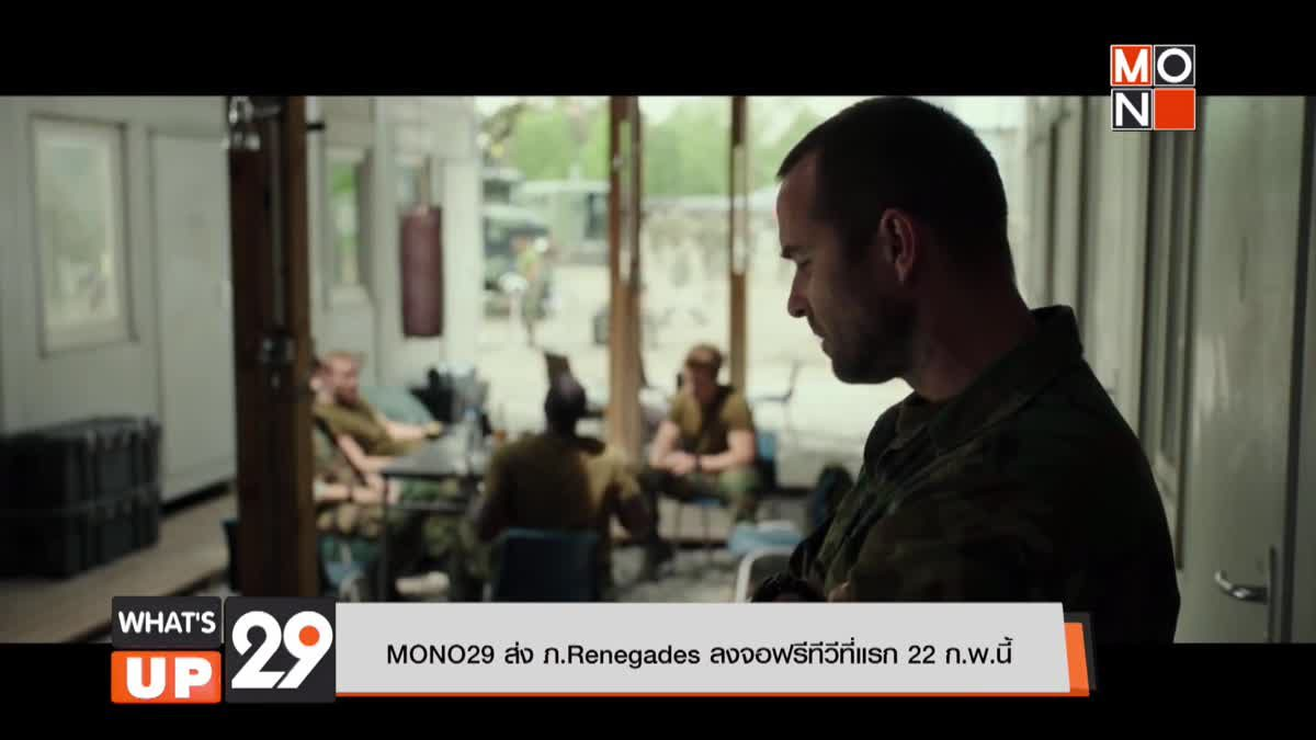MONO29 ส่ง ภ.Renegades ลงจอฟรีทีวีที่แรก 22 ก.พ.นี้